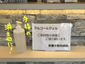 東豊中動物病院はコロナ対策でアルコール消毒を徹底しています。